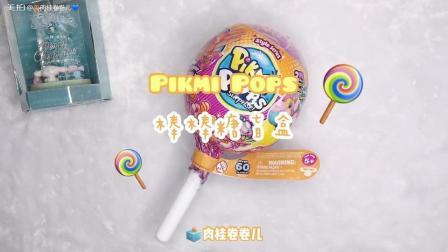 Pikmi Pops棒棒糖盲盒