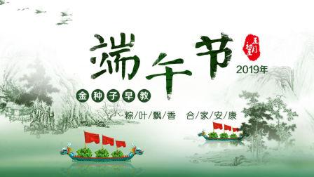 金种子早教2019端午节