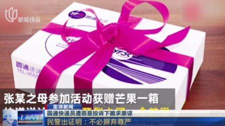 上海早晨 2019 圆通快递员遭恶意投诉下跪求原谅:民警出证明,不必摒弃尊严