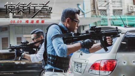 古天乐、张家辉、吴镇宇《使徒行者2》首发预告,剧情扑朔迷离!