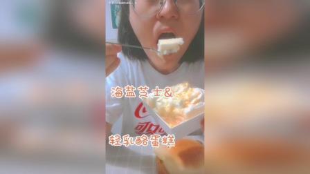 海盐芝士&乳酪蛋糕