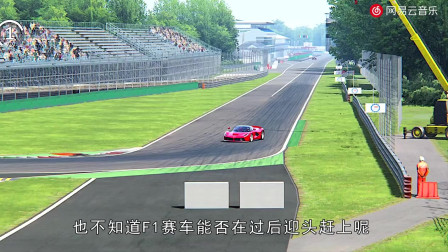 F1赛车和法拉利跑车哪个速度更快?F1:让你先跑500米!
