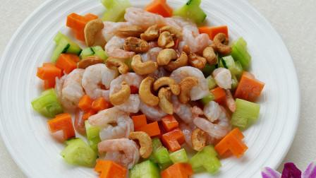 夏季来个清淡小炒,大厨教你虾仁腰果的做法,简单快捷,香脆可口