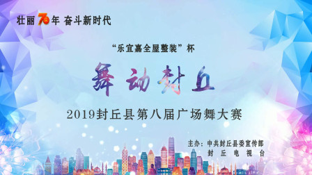 2019舞动封丘第八届广场舞大赛总决赛