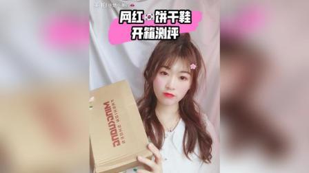 韩国网红饼干鞋你不知道秘密!