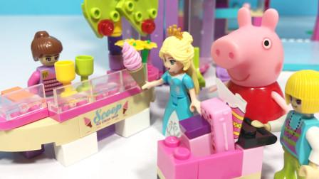 丁丁鸡爱玩具 小猪佩奇逛商场和朋友拼单买包,还吃了美味冰淇淋!