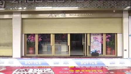 中山一珠宝店遭盗窃 百万珠宝被席卷一空