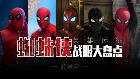 【蜘蛛侠英雄远征】全新装备5套战服大盘点
