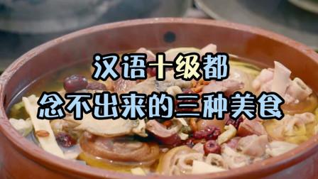 汉语十级都念不出来的三道美食,尴尬了!想吃那就先来认字吧!