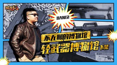 城会玩:探秘轻型博物馆 深入了解中国枪械的发展(下)-纪录片-高清完整正版视频在线观看-优酷 - 大轮毂汽车视频
