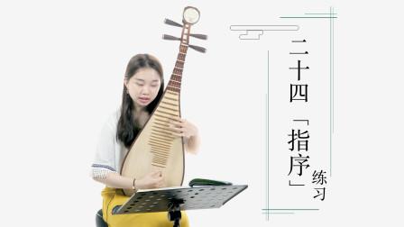 新爱琴从零开始学琵琶 第78课 练习曲《二十四指序》练习