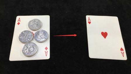 为什么扑克牌一盖,4枚硬币就能隔空转移?揭秘后我服了