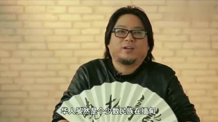 晓松奇谈:高晓松讲述缅甸问题,缅甸军阀多为华人!