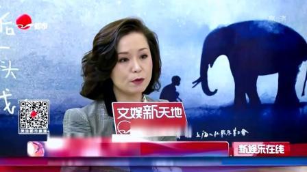 """""""第十二届中国艺术节""""佳作云集 SMG新娱乐在线 20190531 高清版"""