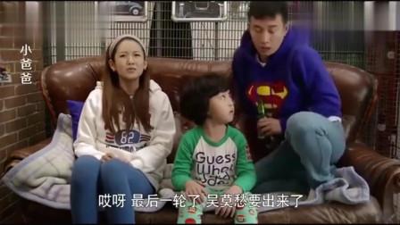 小爸爸:文章和女朋友张子萱谈恋爱,却让儿子用竹竿一直顶着信号盆,太过分!