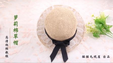 夏季萝莉棉草帽子钩针毛线编织视频教程