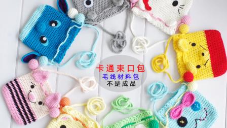 手工编织乐园 2019新款 卡通束口包 通用部分教学视频