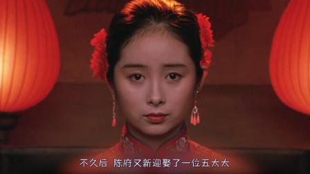 19岁的女大学生辍学,嫁给大财主成为四太太,红灯高挂宿命己沉