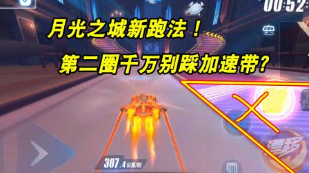 QQ飞车手游:神秘巨佬实战如同计时,不踩加速带是什么梗?