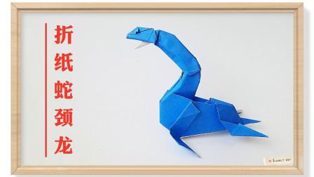 折纸蛇颈龙1折纸王子视频教程