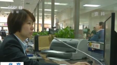新闻直播间 2019 北京:不动产抵押权注销登记可网上办理