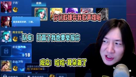 张大仙歌声太难听被嫌弃:赢了也要举报他!观众:哈哈哈