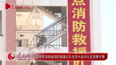 2019年海南省消防救援总队全员大练兵比武竞赛开赛