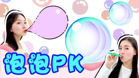 DIY泡泡水的游戏PK 新魔力玩具学校