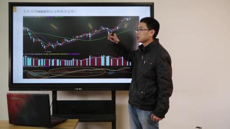 金融思维无处不在-怎样使用MACD指标分析股价走势