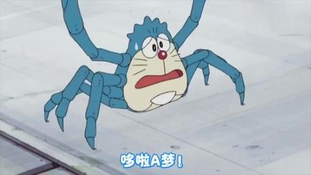 哆啦A梦:大雄和哆啦a梦都变成了螃蟹,胖虎捡到了,准备煮来吃!