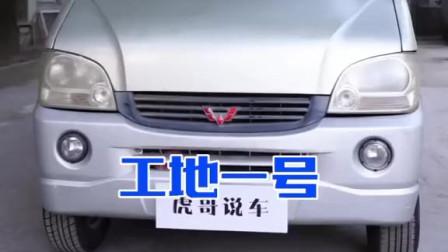 五菱之光神车,每个人都可以买的起,价格三万多开出几十万的感觉