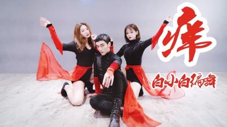 《痒》中国风爵士编舞练习室【TS DANCE】