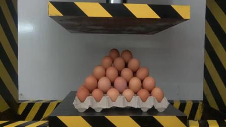 将鸡蛋放在液压机下,鸡蛋会变成什么样子?过程太治愈了!