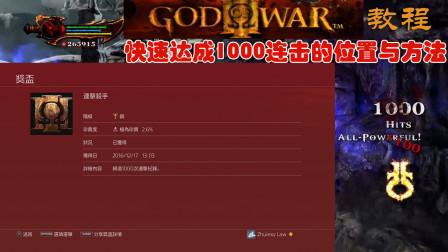 """【教程】PS4《战神3》快速达成1000连击奖杯""""连击杀手""""的位置与方法2【Zhuiexy追西】"""