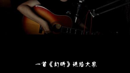 出发武汉,吉他弹唱《幻听》谢谢关注的你们