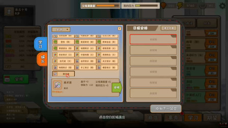 【汤米酱】中国式家长 034 第十代更新新路线