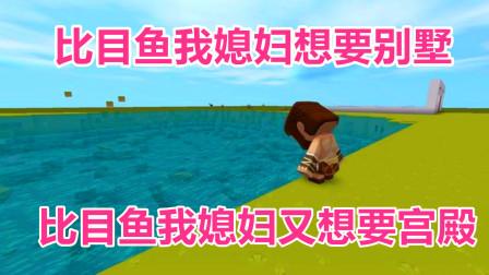 迷你世界故事-渔夫海边钓上一只会说话的比目鱼 妻子要一栋别墅交换