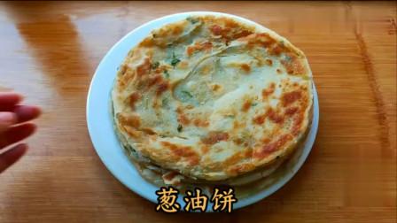 """大厨教你一道""""葱油饼""""家常做法,不用饧面,外酥里软,凉了不硬"""