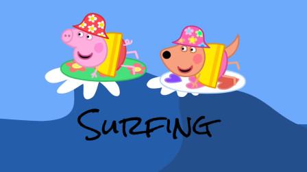 小猪佩奇和好朋友一起冲浪 简笔画