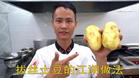 """厨师长教你:""""拔丝土豆""""的江湖做法,香甜可口,先收藏起来"""