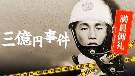 3亿日元被抢,警方调查20年,结果罪犯仍然逍遥法外