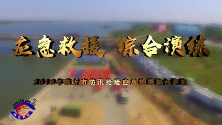 防汛演练(微视频)