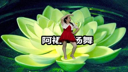 阿裙广场舞《小三泪》步子舞