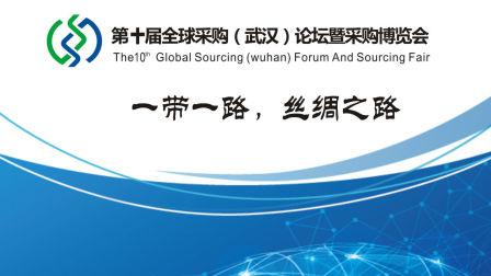 全球采购大会之丝绸之路