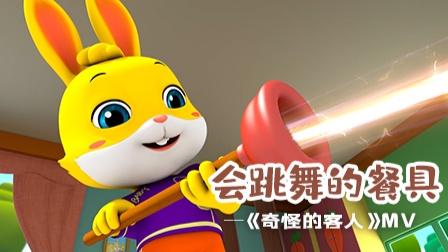 兔子贝贝中英文双语儿歌专辑 《会跳舞的餐具》