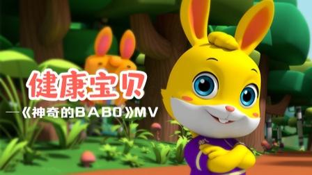 兔子贝贝中英文双语儿歌专辑 《健康宝贝》