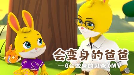 兔子贝贝中英文双语儿歌专辑 《会变身的爸爸》