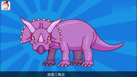 恐龙儿歌:它是三角龙,角龙里最大,可以对抗霸王龙