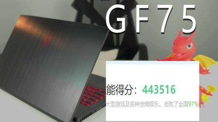 微星GF75——1650+i7九代U竟能跑出四十四万分,引up惊呼【微科龙盾】