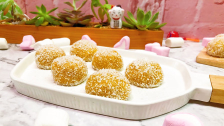 软软糯糯一口没,金黄南瓜圆球裹着雪白椰蓉,好看又好吃!